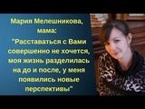 Мария Мелешникова Отзыв о Коучинге Евгения Ренуа