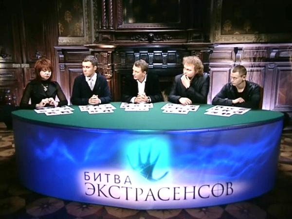 Битва экстрасенсов, 10 сезон, 5 выпуск