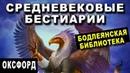 СРЕДНЕВЕКОВЫЕ БЕСТИАРИИ Рукопись Бодлеянской Библиотеки ОКСФОРД