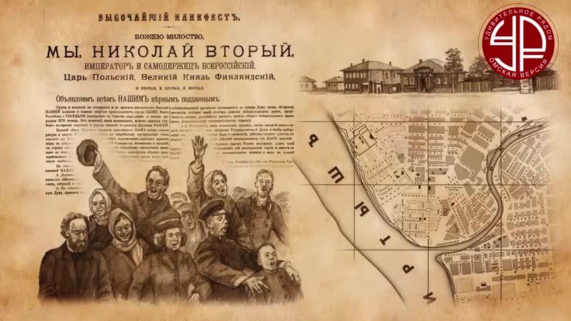 Первая политическая демонстрация в Омске