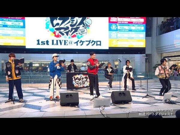 ヒプノシスマイク1st LIVE at イケブクロ朗読パート-DIGEST-