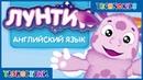 Лунтик. Английский для детей с Лунтиком - мультик игра для малышей