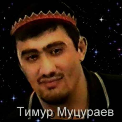Тимур Муцураев альбом Коран - священное писание