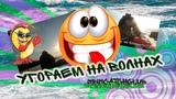 Угарно катим по волнам))) Альтаир Про 360 Ханкай 9.9