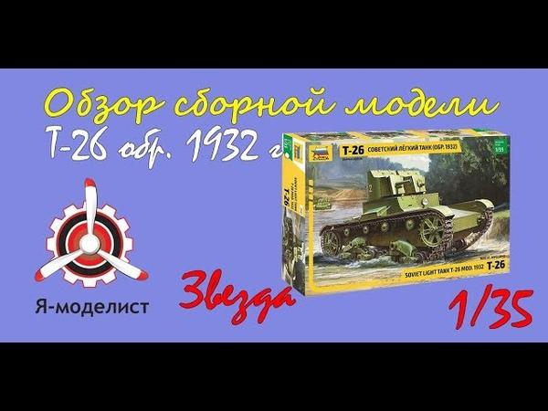 Обзор содержимого коробки сборной масштабной модели фирмы Звезда : советский легкий танк Т 26 образца 1932 года в 1 35 масштабе. : i goods model tehnika zvezda 417