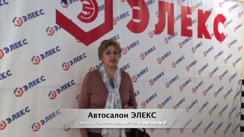 Автосалон Элекс - Отзыв Наталии 07.10