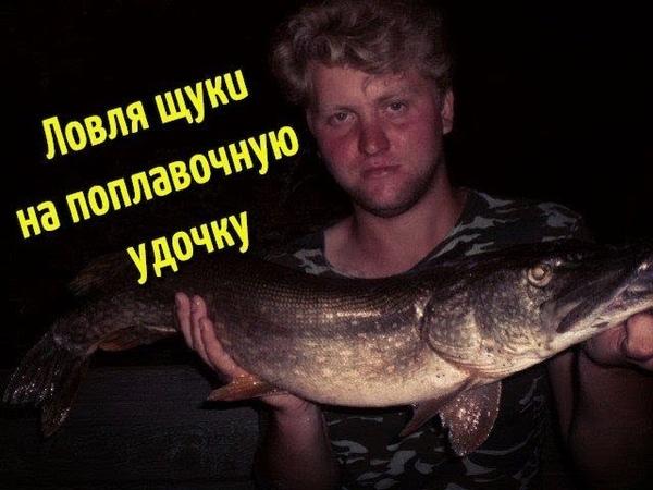 Рыбалка на щуку с поплавочной удочкой как поймать хорошую щуку на живца