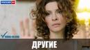 Сериал Другие (2019) 1-16 серии фильм мелодрама на канале Россия - анонс