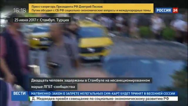 Новости на Россия 24 • Геям и лесбиянкам не дали дойти до центра Стамбула
