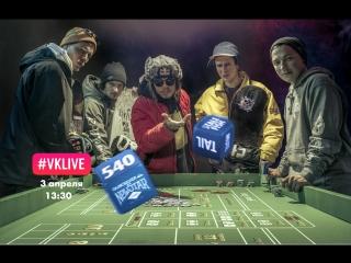 Трансляция Red Bull Roll The Dice 2018 Сочи