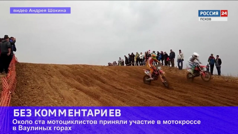 Мотокросс-2018. Ваулины горы