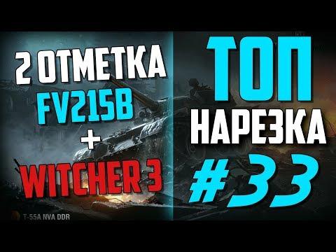 ВТОРАЯ ОТМЕТКА НА FV215b - ТОП НАРЕЗКА И МОНТАЖ 33 by ZaMax (World of Tanks , Witcher 3)