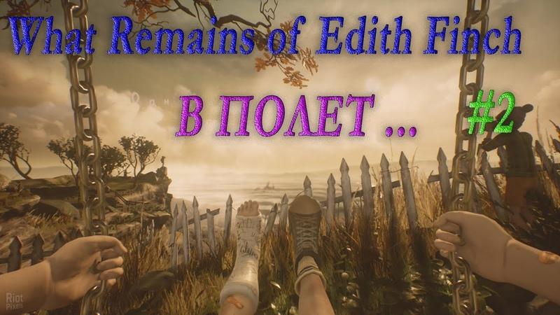История Келвина и Барбары-What Remains of Edith Finch-Полное прохождение
