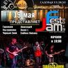 19 мая рок-фестиваль JamFest в Money Honey