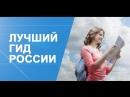 """Конкурс """"Лучший гид России - 2018!"""