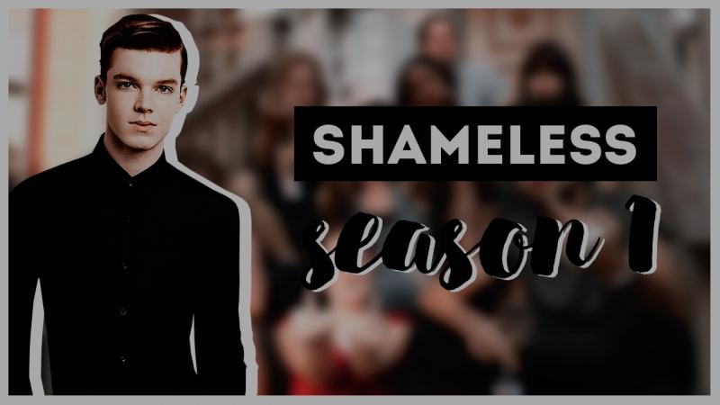 Бесстыжие (1 сезон) — Shameless (1 season)