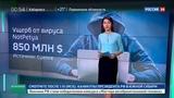 Новости на Россия 24 Атаки вирусов кто страдает, а кто в выигрыше