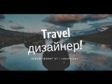 Новая профессия Travel дизайнер