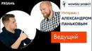 ТОП Рязань - Александр Паньков: мультиформатный ведущий / Wow Day