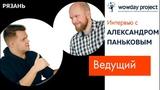 ТОП Рязань - Александр Паньков мультиформатный ведущий Wow Day