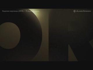 Премьера 4-й серии «Х||о||д||я||ч||и||е ||м||е||р||т||в||е||ц||ы (2||0||1||8) — 9 сезон