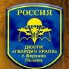 """ДЮСПК """"Гвардия Урала"""""""