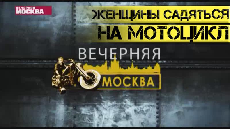 Зачем женщины садятся на мотоцикл. Вечерняя МотоМосква от 13.10.2015