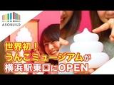【世界初】うんこミュージアムが横浜駅前アソビルにOPEN【インスタ映え&#1