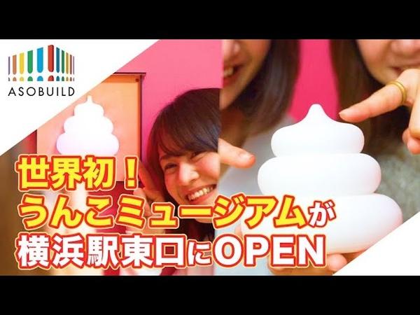 世界初 うんこミュージアムが横浜駅前アソビルにOPEN インスタ映え 1