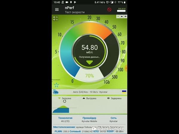 NPerf Киевстар 4G Харьков speedtest