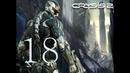 Crysis 2 18 Финал