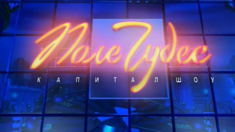 Поле чудес Первый канал 06 01 2006 г