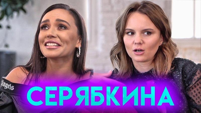 Отношения с Кридом, ТЕМНИКОВА, новый состав SEREBRO   MOLLY ( СЕРЯБКИНА)