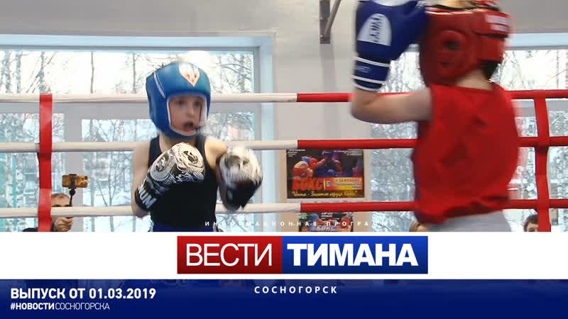 ✳ Вести Тимана. Сосногорск | 01.03.2019
