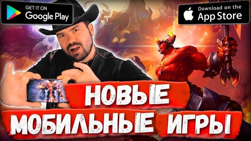 📱ВО ЧТО ПОИГРАТЬ НОВЫЕ ИГРЫ на АНДРОИД и iOS ТОП 7 Лучшие новые игры №77