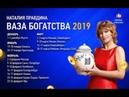 Ваза богатства 2019! Наталия Правдина зарядит Ваш год на успех и удачу в делах!