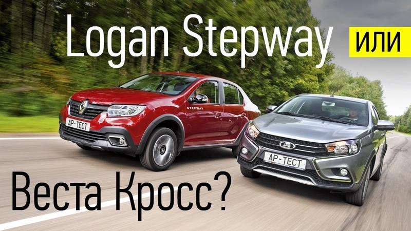 «Робот» АМТ против вариатора Renault. Выбираем трансмиссию для Весты на фоне седана Logan Stepway