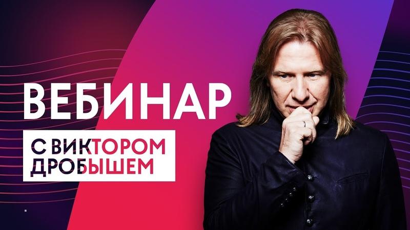 Общий вебинар Школа шоу бизнеса Виктора Дробыша повтор от 05 11 18