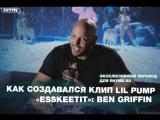 Как создавался клип Lil Pump «ESSKEETIT»: Ben Griffin (Переведено сайтом Rhyme.ru)