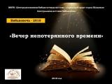 #Библионочь2018#Вечернепотерянного времени#Шахунья#Центральнаядетская библиотека#