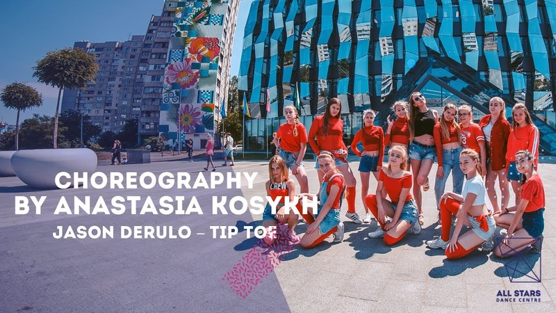 Jason Derulo - Tip Toe Choreography by Анастасия Косых All Stars Dance Centre 2018