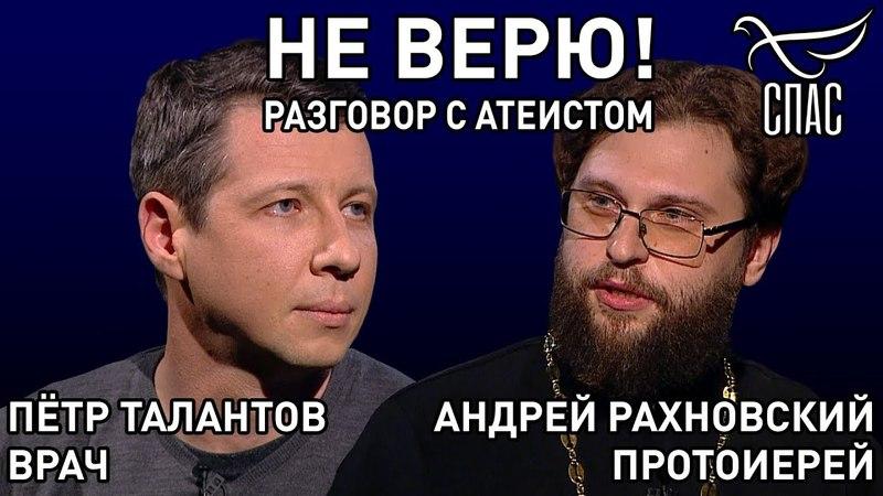 Не верю! Андрей Рахновский и Пётр Талантов