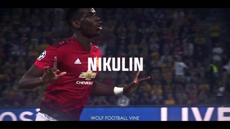 Техничный гол Погба | NIKULIN | WFV