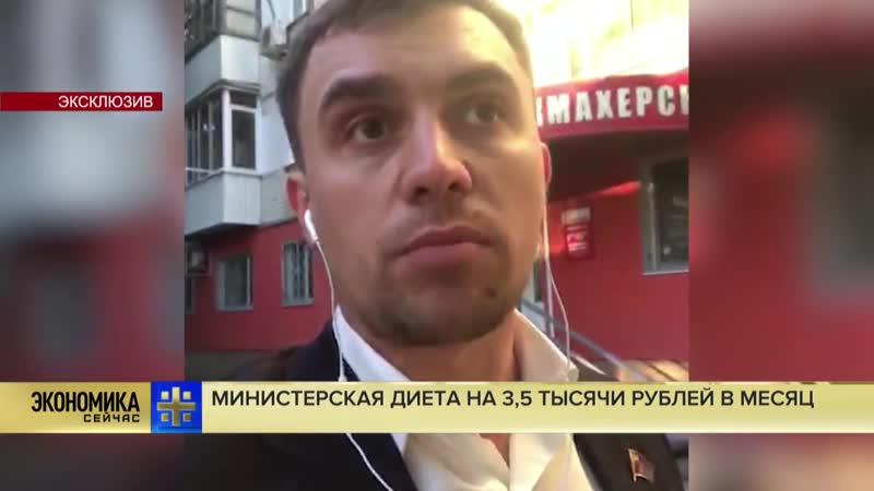 Министерская диета на 3,5 тысячи рублей в месяц