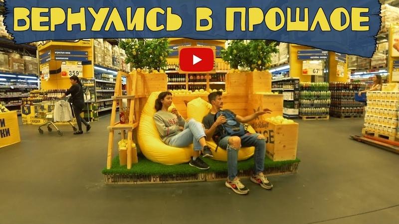 Вернулись в прошлое поели салатов в ЛЕНТЕ |protestas