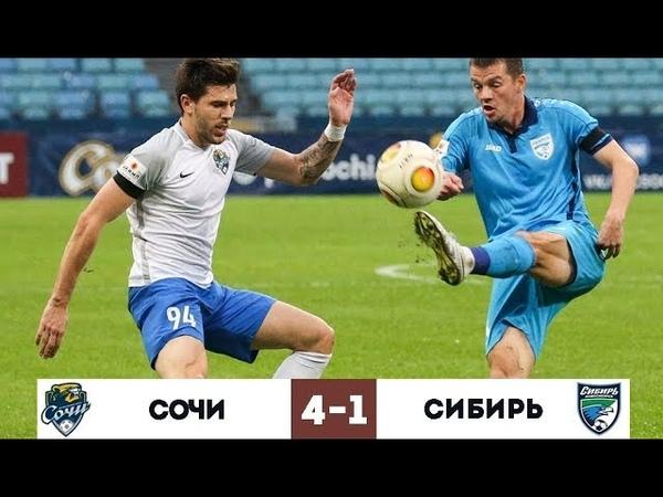 Сочи - Сибирь 4:1 Обзор матча Чемпионата ФНЛ 2018/2019. 17-й тур.