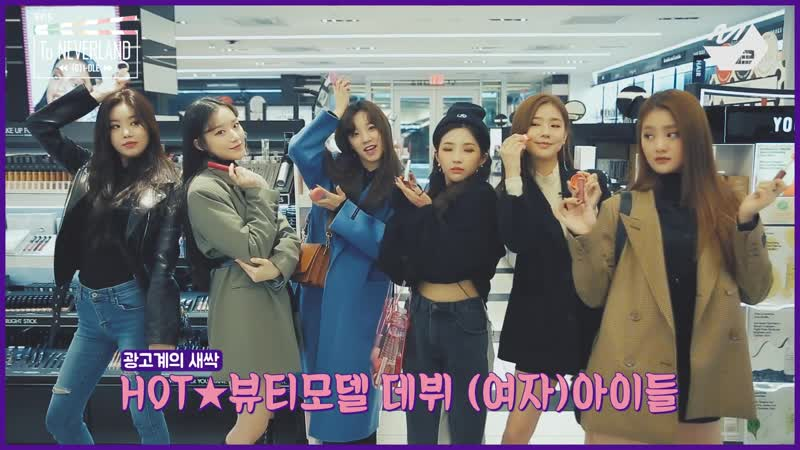 190212 [To NEVERLAND] Ep.5 ¦ (G)I-DLEs Colorful Adventure in SF!