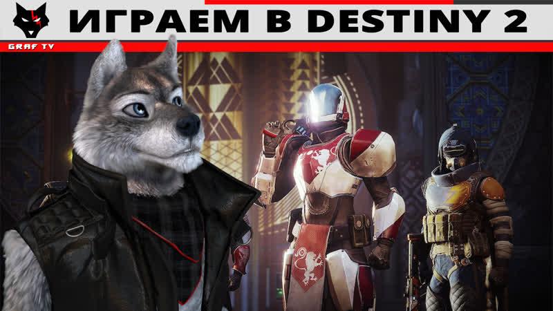 Играем в Destiny 2 - 13.11.2018