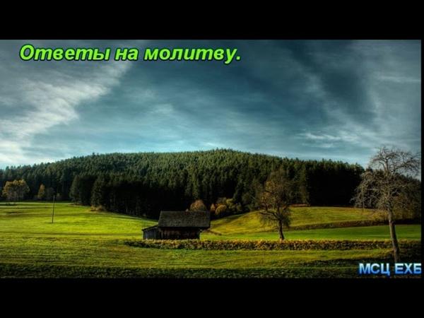 Ответы на молитву. П. Костюченко. Проповедь. МСЦ ЕХБ.