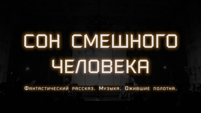 Достоевский. СОН СМЕШНОГО ЧЕЛОВЕКА